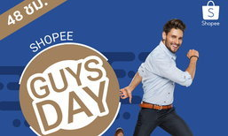 Shopee เอาใจหนุ่มนักช้อปออนไลน์ ลดสูงสุดกว่า 70%