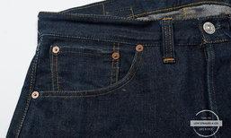 5 เรื่องที่คุณ(อาจ)ไม่รู้เกี่ยวกับกระเป๋ากางเกงยีนส์ Levi's 501
