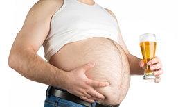 วิธีกำจัดพุงที่ได้มาจากการดื่มเบียร์