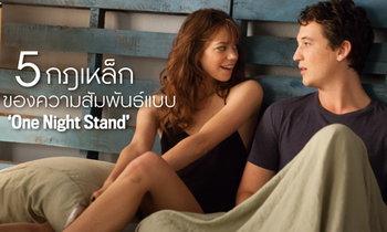 5 กฎเหล็กของความสัมพันธ์แบบ 'One Night Stand'