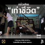 เท่าชีวิต กล้วยไทย