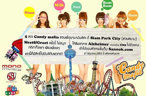 ประกาศรายชื่อผู้โชคดีไป MEET & GREET กับศิลปินวง Candy Mafia ที่ Siam Park City (สวนสยาม)