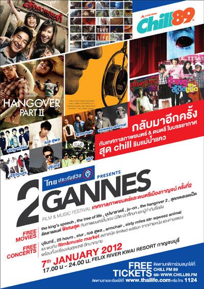 ประกาศรายชื่อผู้ที่ได้รับบัตร Gannes Film and Music Festival No.2
