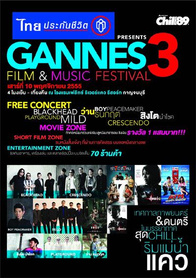 ประกาศรายชื่อผู้โชคดีที่ได้รับบัตรเข้างาน Gannes Film & Music Festival#3