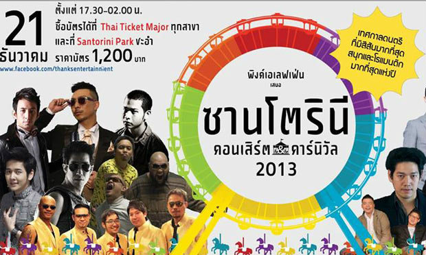 คอนเสิร์ต Pink Elephant presents Santorini concert and carnival 2013