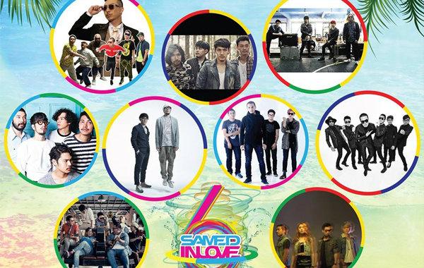 ลุ้นบัตรคอนเสิร์ต SAMED IN LOVE MUSIC FESTIVAL # 6