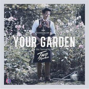 Your Garden : ตู่ ภพธร