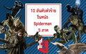 10 อันดับตัวร้ายในหนัง Spiderman 5 ภาค วัดกันที่ความน่าประทับใจบนจอภาพยนตร์