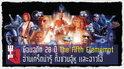 งัดตู้ ย้อนอดีต 20 ปี The Fifth Element อ่านเกร็ดน่ารู้ ทั้งชวนอู้หูและฉาวโฉ่