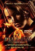 กิจกรรมของพรีเมี่ยมหนัง The Hunger Games