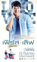 'โดนใจคอหนัง' ดูหนังรอบพิเศษ First Love (ประกาศผล)