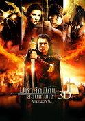 Vikingdom 3D