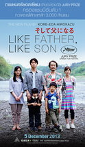 โดนใจคอหนัง ดูหนังรอบพิเศษ Like Father, Like Son (ประกาศผล)