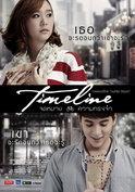 Timeline จดหมาย ความทรงจำ