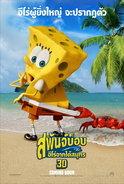The Spongebob Movie Sponge Out Of Water 3D สพันจ์บ็อบ ฮีโร่จากใต้สมุทร 3D