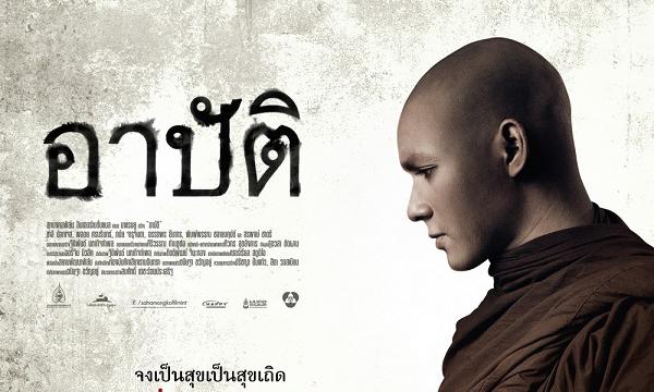 """""""อาปัติ"""" คว้ารางวัลโปสเตอร์ภาพยนตร์ไทยยอดเยี่ยม"""