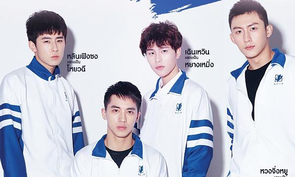 GMMTV คว้าซีรีส์จีนที่ดังที่สุด Addicted ร้ายนัก รักเสพติด ออกอากาศในไทย!