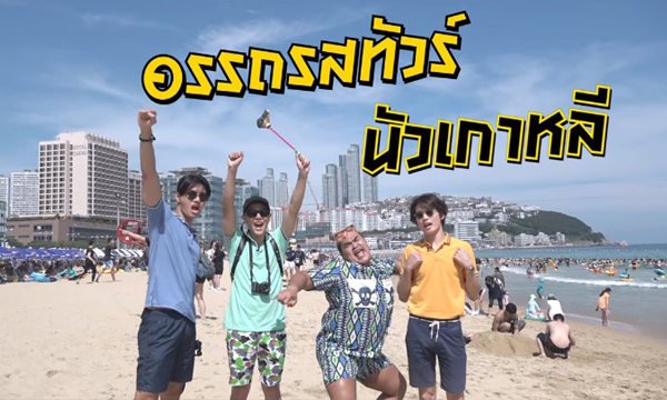 3 ตุ๊ดซี่ส์ 1 โอปป้า บุกเกาหลี!! ตัวอย่าง ไดอารี่ตุ๊ดซิ่ง อรรถรสทัวร์นัวเกาหลี