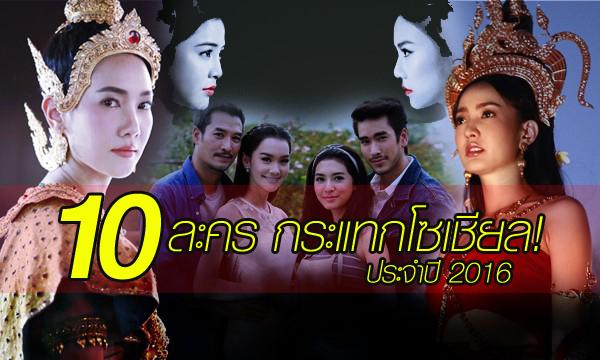 10 ละคร กระแทกโซเชียล ปี 2559