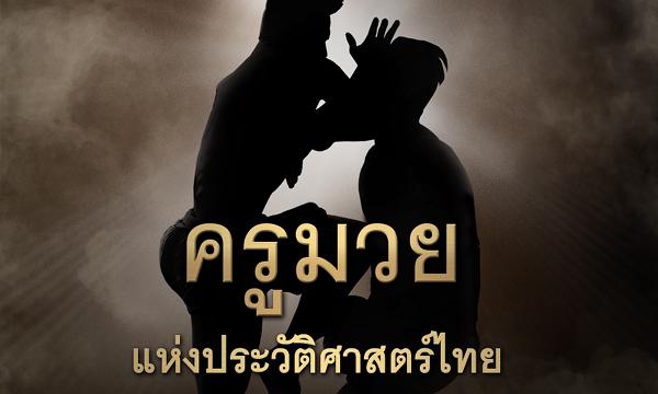 3 ครูมวยไทยแห่งประวัติศาสตร์ไทย