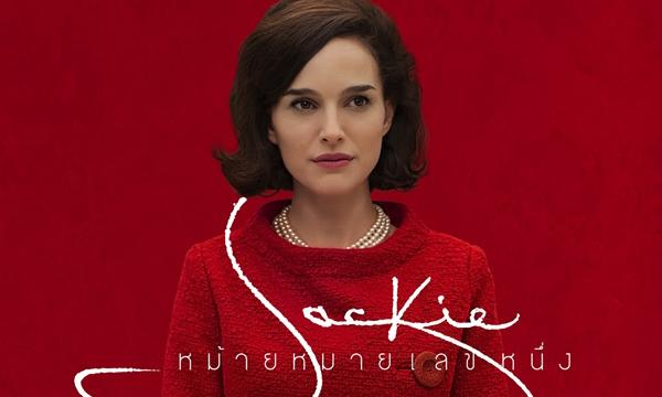 11 แง่มุมที่คุณอาจยังไม่รู้ เกี่ยวกับ แจ็คกี้ เคนเนดี้ JACKIE