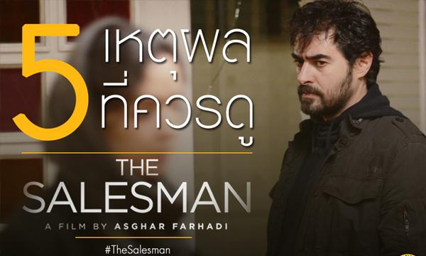 5 เหตุผลที่อยากชวนมาดู The SALESMAN