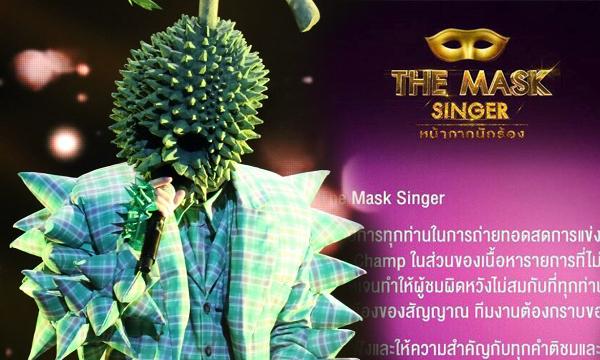 ทีมงาน The Mask Singer น้อมรับความดราม่า วีคหน้าเซอร์ไพรส์เด็ดจากหน้ากากทุเรียน