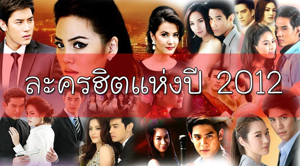 10 สุดยอดละครฮิตแห่งปี 2012