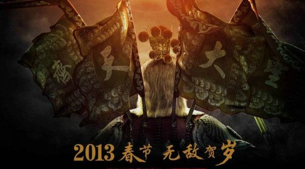 """ตัวอย่างแรก """"ไซอิ๋ว"""" ฉบับ 2013 ของ โจว ซิงฉือ"""