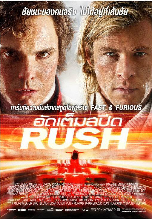 โดนใจคอหนัง ดูหนังรอบพิเศษ Rush (ประกาศผล)