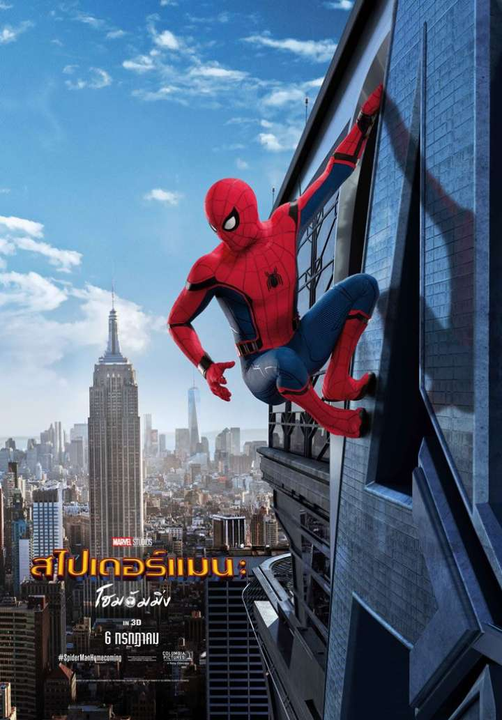 สไปเดอร์แมน โฮมคัมมิ่ง Spider-Man Home