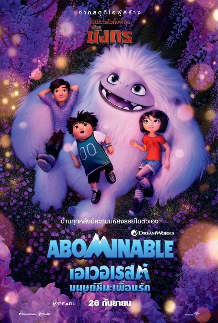 เอเวอเรสต์มนุษย์หิมะเพื่อนรัก Abominable
