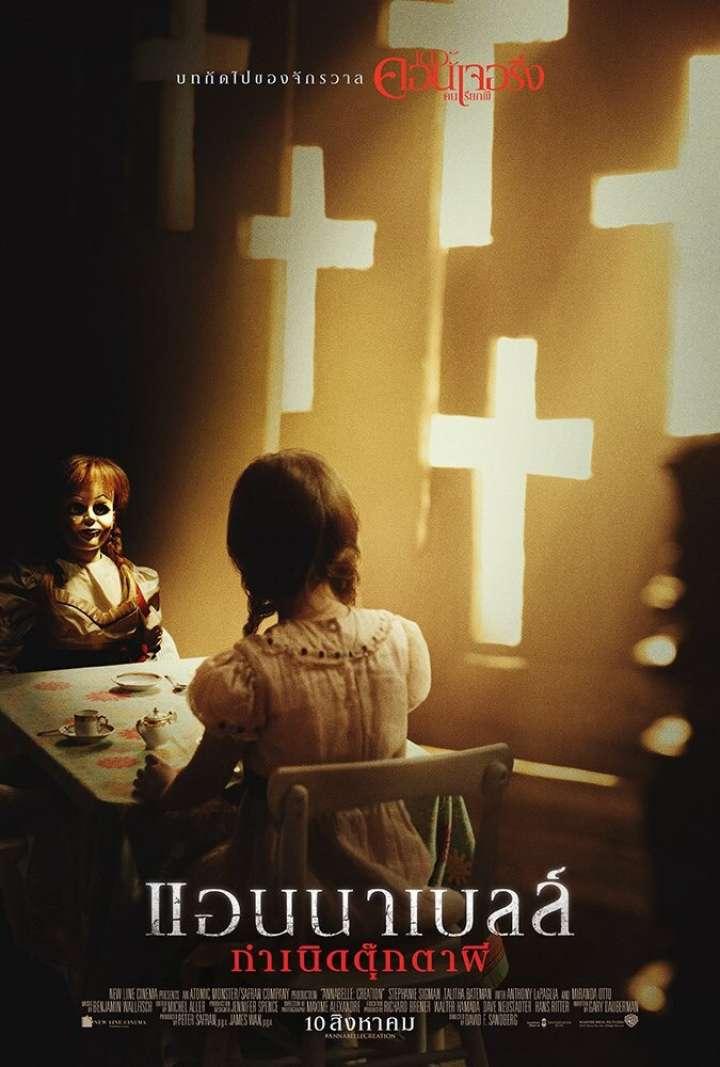 แอนนาเบลล์ กำเนิดตุ๊กตาผี Annabelle Creation