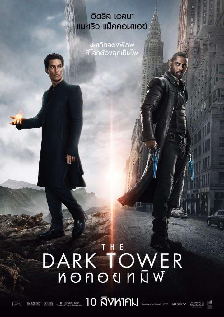 หอคอยทมิฬ The Dark Tower