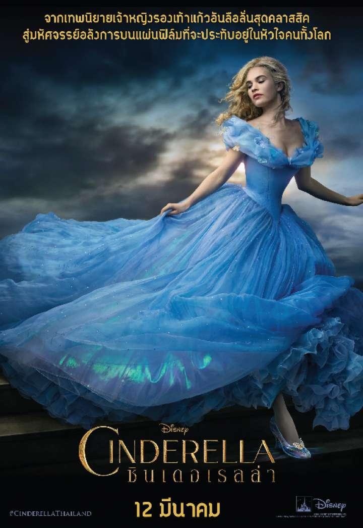 ซินเดอเรลล่า Cinderella