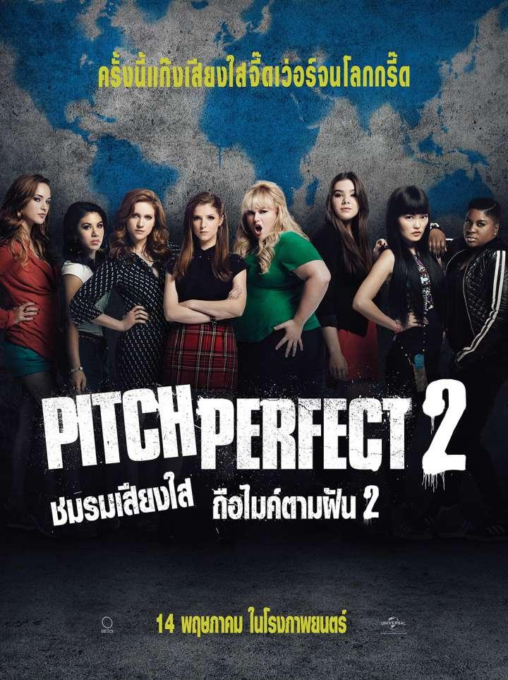 ชมรมเสียงใส ถือไมค์ตามฝัน 2 Pitch Perfect 2