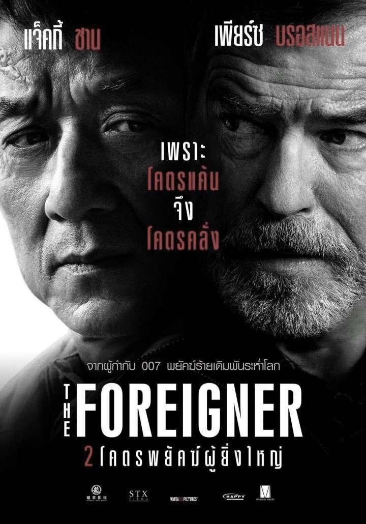 2 โคตรพยัคฆ์ผู้ยิ่งใหญ่ The Foreigner