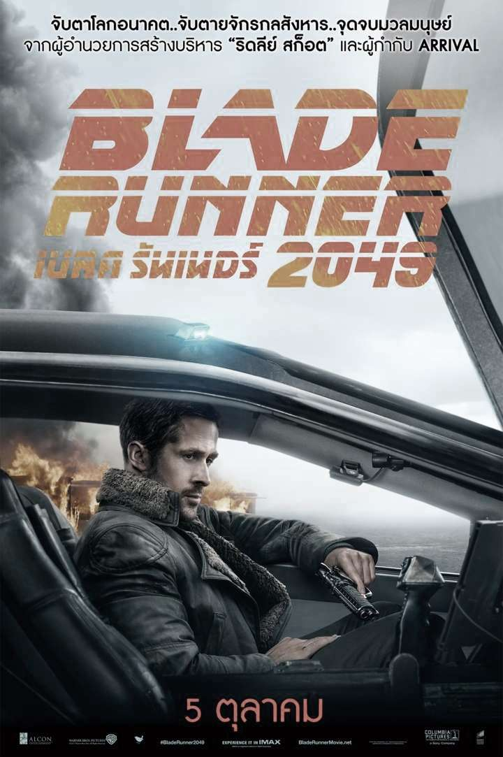 เบลด รันเนอร์ 2049 Blade Runner 2049