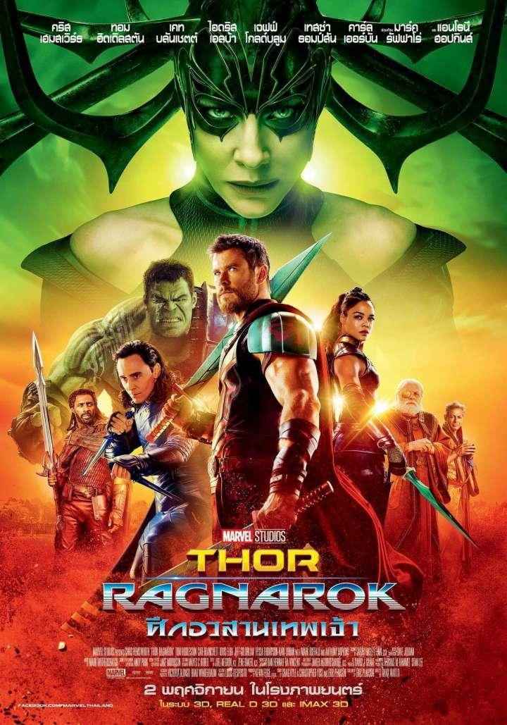 ศึกอวสานเทพเจ้า Thor Ragnarok
