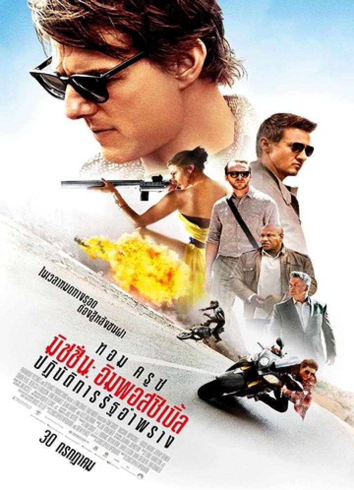 ปฏิบัติการรัฐอำพราง Mission Impossible 5