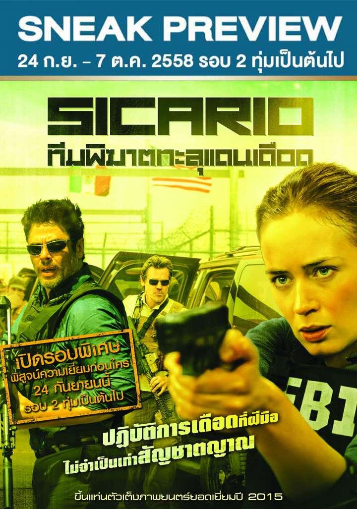 ทีมพิฆาตทะลุแดนเดือด Sicario