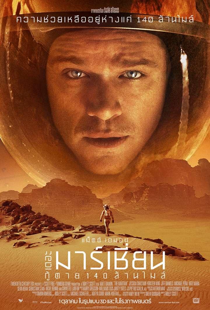 กู้ตาย 140 ล้านไมล์ The Martian