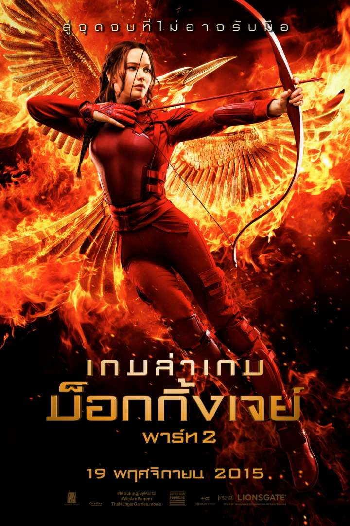เกมล่าเกม ม็อกกิ้งเจย์ พาร์ท 2 Hunger Games 3 Part