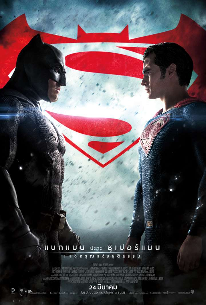 แบทแมน ปะทะ ซูเปอร์แมน Batman v Superman