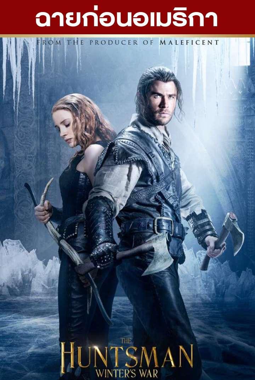 พรานป่าและราชินีน้ำแข็ง The Huntsman