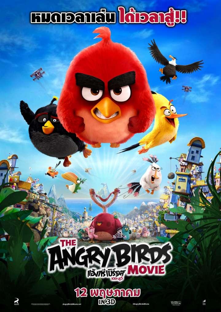 แอ็งกรี เบิร์ดส เดอะ มูวี่ Angry Birds