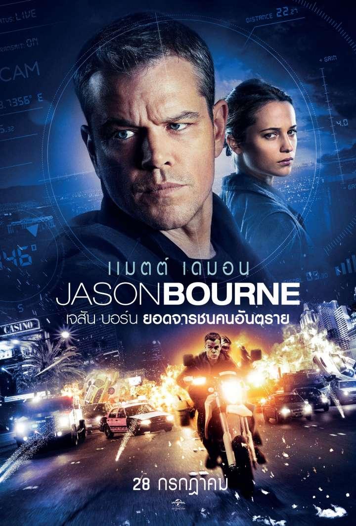 เจสัน บอร์น ยอดจารชนคนอันตราย Jason Bourne