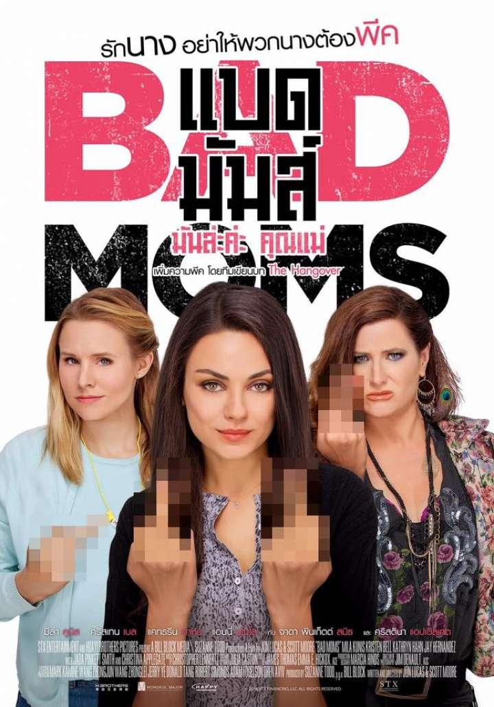 แบดมัมส์ มันล่ะค่ะ คุณแม่ Bad Moms
