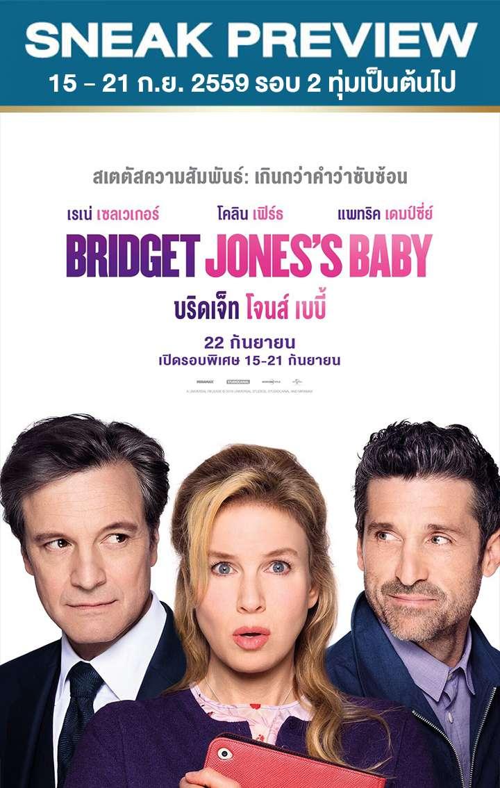 บริดเจ็ท โจนส์ เบบี้ Bridget Jones Baby