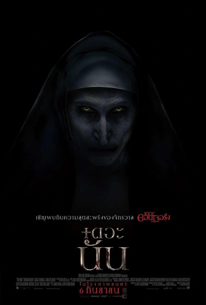 เดอะ นัน The Nun